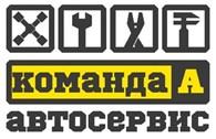 "Автосервис ""Команда А"" на Студенческой улице"
