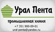 Урал - Пента