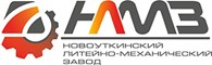 Новоуткинский литейно - механический завод