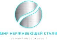 ООО «Мир нержавеющей стали»