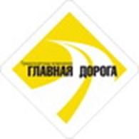 ООО Главная дорога