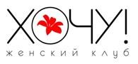 "Женский клуб ""ХОЧУ!"""