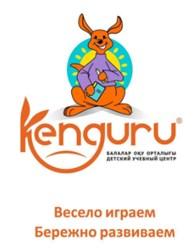 « Кенгуру »