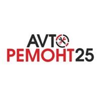 AVTOремонт25