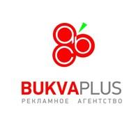 Рекламное агентство «Буква ПЛЮС»