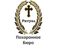 Похоронное Бюро РИТУАЛ