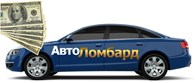 "Автоломбард ""Автозайм под ПТС"""