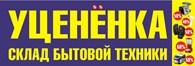 """Магазин - склад """"Уцененка"""""""