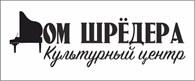 "Культурный центр ""Дом Шрёдера"""