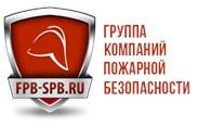 Группа компаний пожарной безопасности
