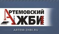 """""""Артемовский завод ЖБИ"""""""