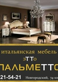 Пальметто-итальянская мебель