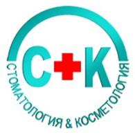 Клиника стоматологии «С + К»