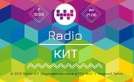 """Радио """"КИТ"""""""