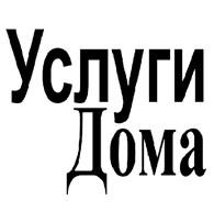 Услуги Дома. РФ
