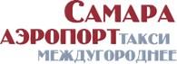 """Междугороднее такси """"Самара Аэропорт"""""""