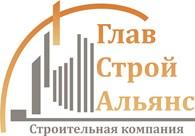 """ООО """"ГлавСтройАльянс"""""""
