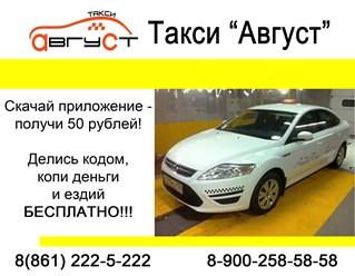 Дешевое Такси Краснодар