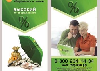 Выгодные вклады и депозиты банка
