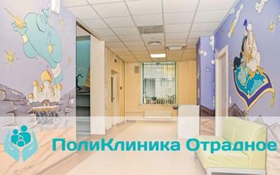 Прикрепление к поликлинике Отрадное Справка КЭК Улица Чкалова