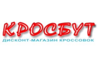 319d8ee2 Кросбут, ООО Москва - телефон, адрес, контакты. Отзывы о Кросбут ...