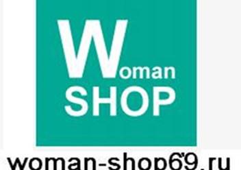 69586a35ae5f WOMAN - SHOP69, ИП Тверь - телефон, адрес, контакты. Отзывы о WOMAN ...