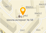ШКОЛА-ИНТЕРНАТ № 58