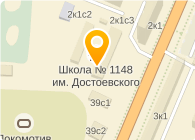 ШКОЛА № 1148 ИМ. Ф.М. ДОСТОЕВСКОГО