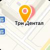 ТРИ ДЕНТАЛ