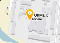 ТОКМАКСКИЙ ЗАВОД КЕРАМИКО-СТЕНОВЫХ МАТЕРИАЛОВ ОАО