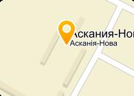 АСКАНИЯ НОВА, БИОСФЕРНЫЙ ЗАПОВЕДНИК ИМ.Ф.Э.ФАЛЬЦФЕЙНА, ГП