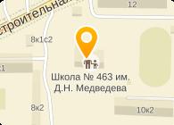ШКОЛА № 463 ИМ. ГЕРОЯ СОВЕТСКОГО СОЮЗА Д.Н. МЕДВЕДЕВА