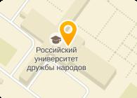 УЧЕБНО-МЕТОДИЧЕСКИЙ ЦЕНТР РУДН