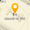"""""""Школа № 950"""""""