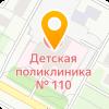 ДЕТСКАЯ ГОРОДСКАЯ ПОЛИКЛИНИКА № 110