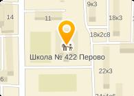 ПЕРОВО, ЦЕНТР ОБРАЗОВАНИЯ № 422