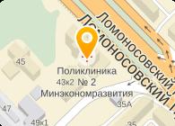 ПОЛИКЛИНИКА № 2 МИНЭКОНОМРАЗВИТИЯ РОССИИ
