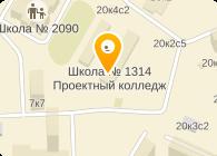 ШКОЛА № 1314