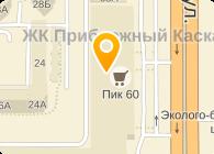 ООО Славянский тур