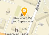 ШКОЛА № 1252 ИМ. СЕРВАНТЕСА