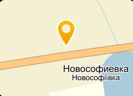 НОВОСОФИЕВСКОЕ, ООО