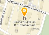 ШКОЛА № 480 ИМ. В.В. ТАЛАЛИХИНА