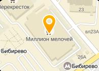 Обувь красноярск официальный сайт