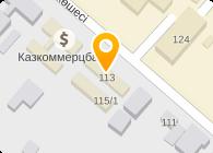 Казахстан > Костанайская область > Костанай Филиал РГП на ПХВ