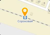 ЗАО Биркенов