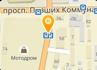 Бетон-пласт, ООО