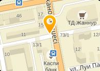 Астана Спецтехника и внедрение, ТОО