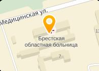 Брестская областная больница, ГП