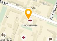 Днепропетровский Военный Госпиталь