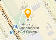 Институт гидробиологии НАН Украины, ГП